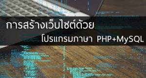 หลักสูตร การเขียน PHP