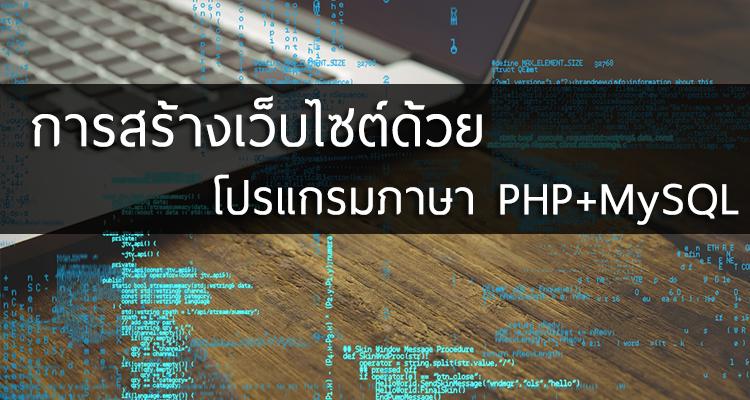 การสร้างเว็บไซต์ด้วย PHP
