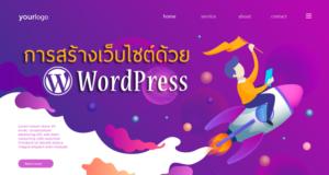 การสร้างเว็บไซต์ด้วย-wordpress