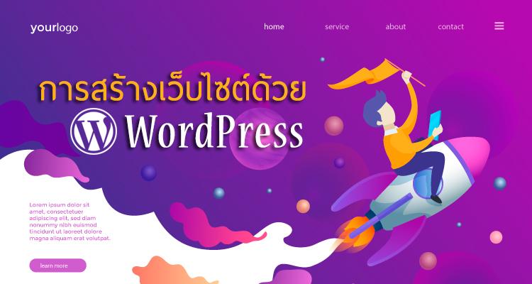 การสร้างเว็บไซต์ด้วย WordPress