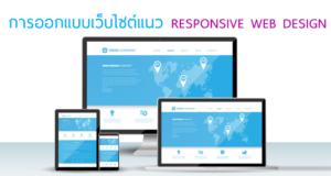 หลักสูตร RESPONSIVE WEB DESIGN