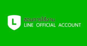 หลักสูตร การใช้งาน Line Official Account