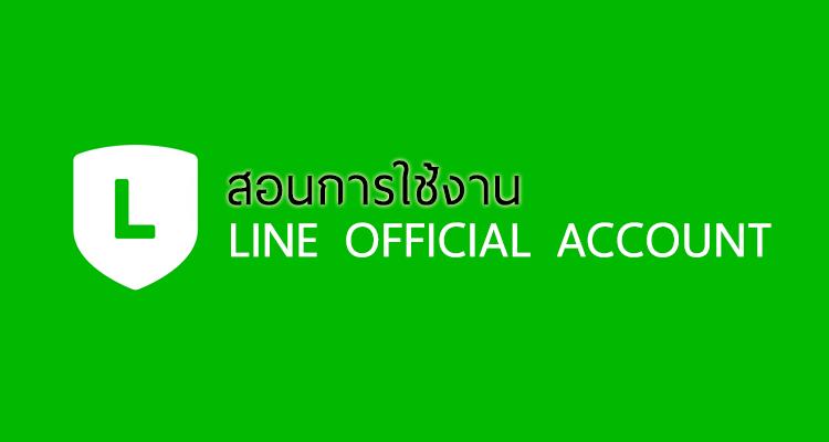 สอนการใช้งาน Line Official Account