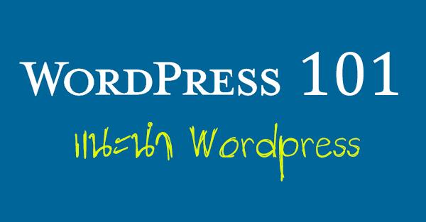 แนะนำ WordPress