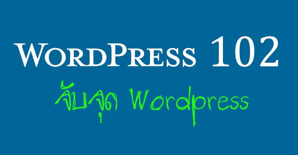 WordPress 102 (จับจุด WordPress)