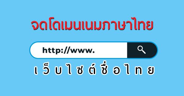 ชื่อเว็บภาษาไทย