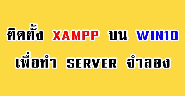 สอนการติดตั้ง XAMPP